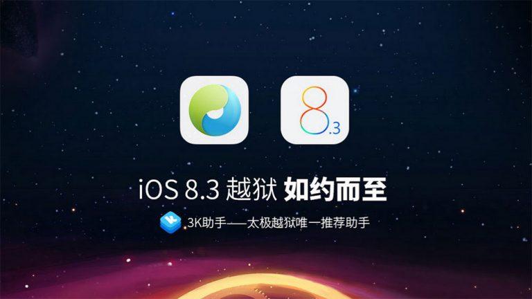 Как сделать джейлбрейк iOS 8.3, 8.2, 8.1.3 с помощью TaiG 2.0 в Mac OS X с помощью виртуальной машины Windows